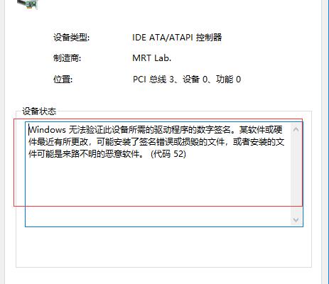 部分win10用户无法正确安装MRT驱动解决方案