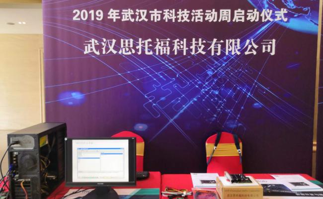 MRT固件实验室参加2019年武汉市科技活动周启动仪式